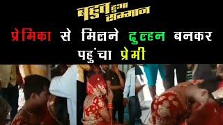 #Bhadohi : Boyfriend turned into Bride to meet his Girlfriend :BHS BY Nitendra Verma: Ep -37 | NTN