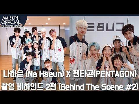 나하은 (NaHaeun) X 펜타곤(PENTAGON) - 콜라보 촬영 비하인드 2 편 (Behind The Scene # 2) [ENG CC]