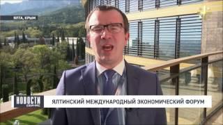 Юрий Пронько о Ялтинском международном экономическом форуме