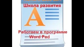 Работаем в программе Word Pad