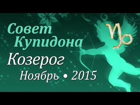 Гороскоп на сегодня Козерог - женщине и мужчине