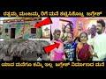 Jaggesh Build New Home For Ratnamma Manjamma #jaggesh #saregamapa 17 #ratnamma manjamma #zee kannada