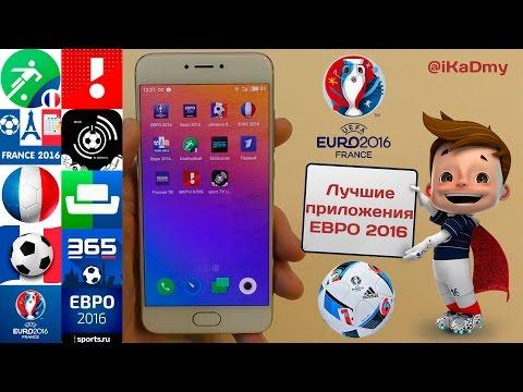 Лучшие приложения ЕВРО-2016 (Чемпионат Европы по Футболу)