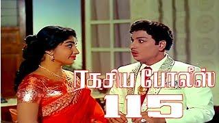 Ragasiya Police 115 | MGR.Jayalalitha,Venniradai Nirmala | Superhit MGR Movie HD