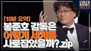 ′월드클래스′ 봉준호가 칸을 사로잡은 이유(10분 스페셜) Cover Story 190606 EP.5