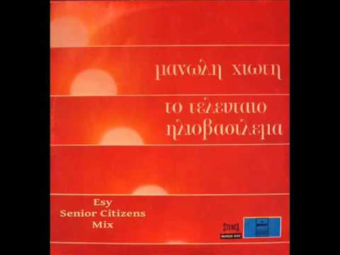 Manolis Chiotis & Mary Linda - Esy (Senior Citizens Mix)