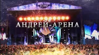 ЕЖЕГОДНЫЙ РОК-КОНЦЕРТ «ЛЕСТНИЦА В НЕБО». (18+) 2015