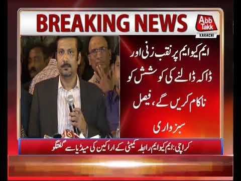 Karachi: Faisal Subzwari Addressing Press Conference