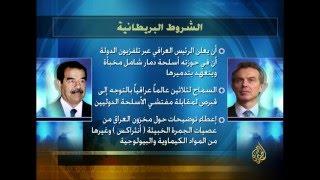 أرشيف الغزو الأميركي للعراق-بلير يدعو لإصدار قرار لمهاجمة العراق