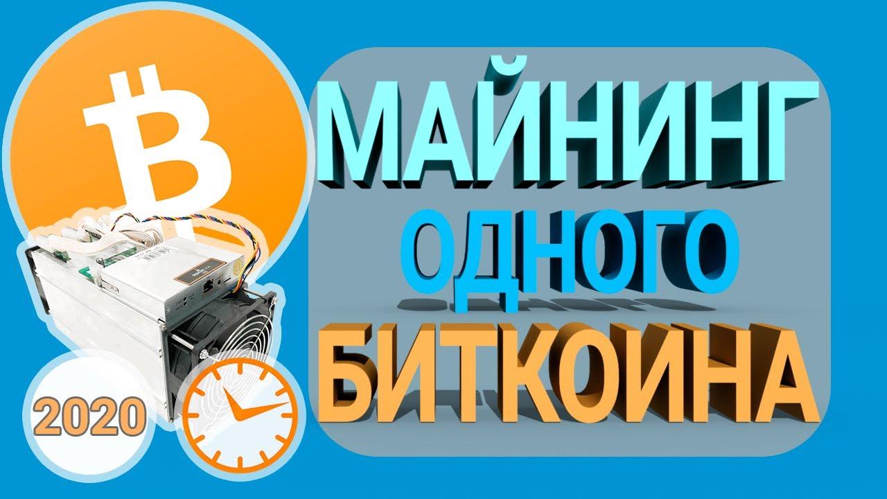 meddig bányásznak 1 bitcoinot