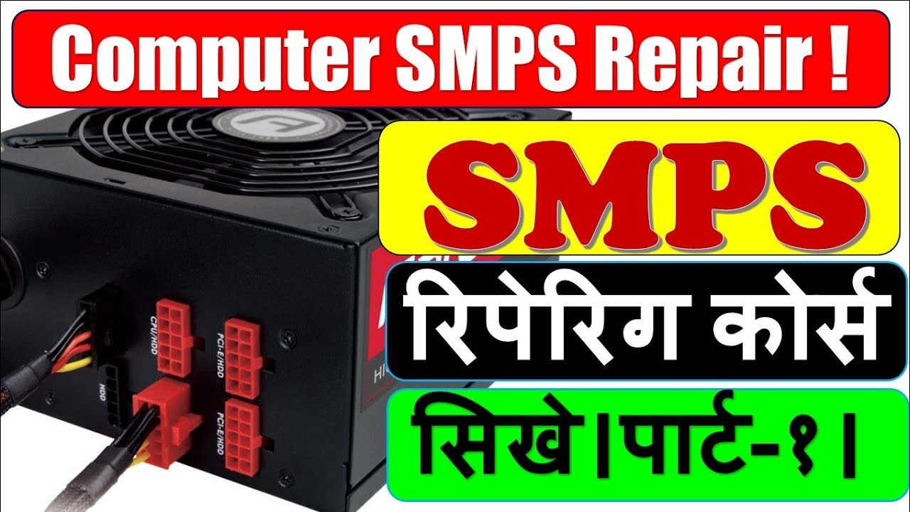 what is smps? | Everything about smps power supply of computer ...