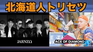 【JARNZΩ】 official HP:jarnz.jp 北海道発6人組ボーカルバンド「JARNZ...