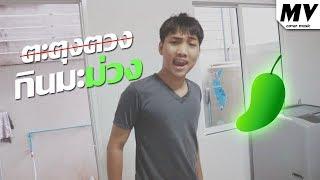 เพลง กินมะม่วง [ตะตุงตวง] ฉบับล้อเลียน!!