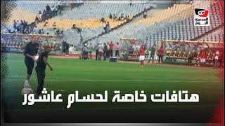 هتافات خاصة لحسام عاشور وسط تجاهل لباقي لاعبي الفريق:« ابن النادي»