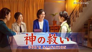 「神の救い」クリスチャンの証し 2020