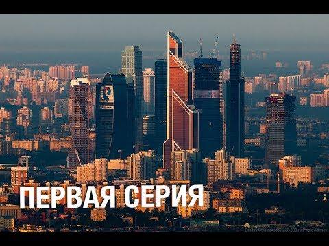 Как уехать жить в Москву! Это вам не New York. Работа. Жильё. Возможности.