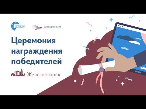 Железногорск  || Онлайн-церемония награждения победителей «Сделаем вместе! – 2020»