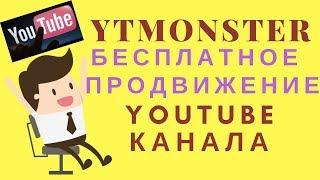 YTMonster-бесплатное продвижение YouTube канала/Живые просмотры