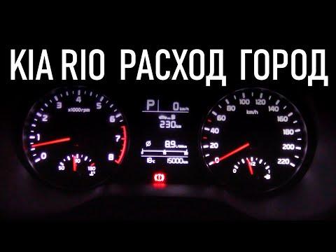 Киа Рио 1.4 расход топлива в ГОРОДЕ коробка автомат   Бонусы под видео