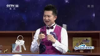 [智慧树]我爱变魔术:圆圆家族之圆环兄弟|CCTV少儿