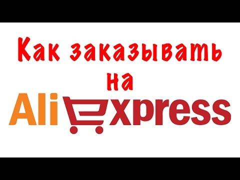 Как заказывать с алиэкспресс (регистрация, оформление платежа и личного кабинета)