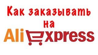 видео Как заказывать на алиэкспресс