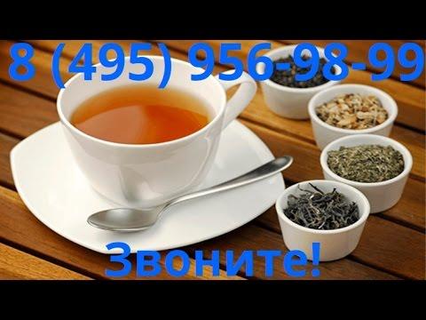 Это редкие сорта чая, которые достаточно трудно найти не только в москве, но и в азии. Выгодные цены. Купить настоящий китайский чай в москве в нашем клубе возможно по доступной стоимости, особенно в период скидок и акций. Удобный сервис. Сделать заказ возможно в офисе, по телефону или.