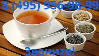 Купить чай оптом в Москве
