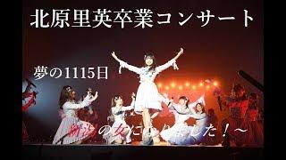 兵庫県から新潟へ4月14日朱鷺メッセでNGT48の北原里英キャプテンの卒業コンサートに行って来た!