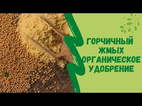 Горчичный жмых является великолепным органическим удобрением