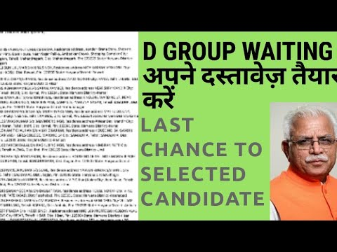 D group waiting candidate do ready your documents last chance for selected candidate
