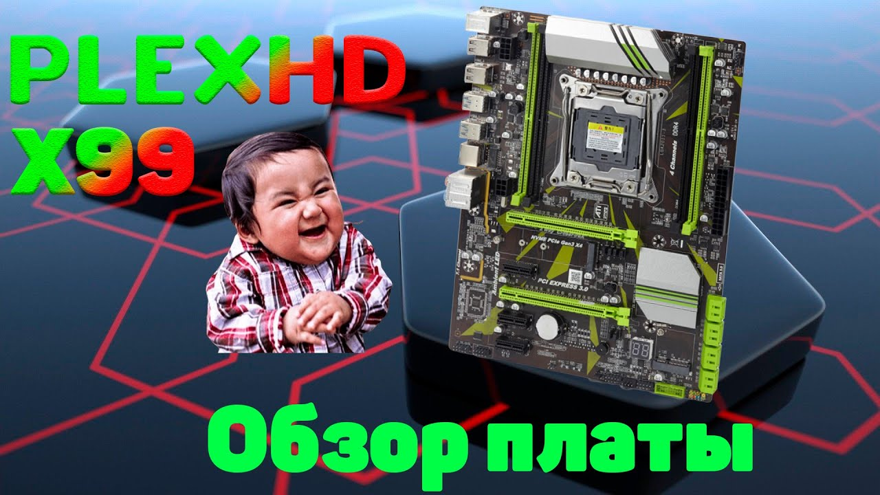 Обзор Материнской платы PlexHD X-99 для сокета 2011-3