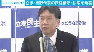立憲・枝野代表が政権構想「命と暮らしを守る」発表(20/05/29)