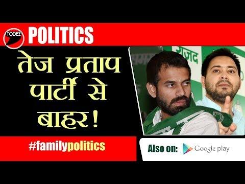 तेज़ प्रताप हुए पार्टी से बाहर तेजश्वी करेंगे RJD लीड//Tej Pratap out of party Tejashwi will lead RJD