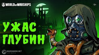 Хэллоуин: Ужас глубин   World of Warships
