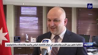 اتفاقية تعاون بين الأردن وفلسطين في مجال الاقتصاد الرقمي والبريد والاتصالات والتكنولوجيا (16/2/2020)