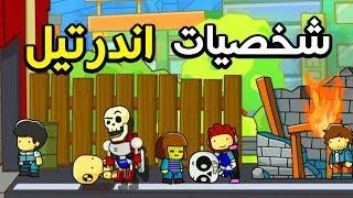 شخصيات اندرتيل موجوده في هذي اللعبه!!! | Scribblenauts unlimited