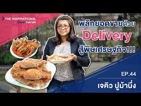 พลิกยอดขายด้วย Delivery สู้พิษเศรษฐกิจ!!!  l The Inspirational - JQ ปูม้านึ่ง