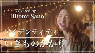 【ヤクルトミルミルCMソング】アイデンティティ / いきものがかり -フル歌詞- Covered by 佐野仁美