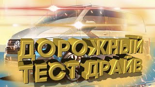 Дорожный тест драйв 2020 Volkswagen Transporter 6.1 | Test drive 2020 Volkswagen...