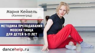 №538 Методика преподавания техники Modern для детей 9-11 лет. Мария Кейхель, Калининград