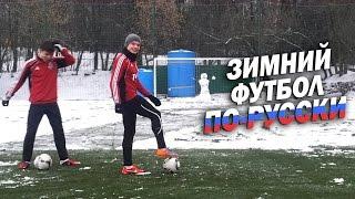 Зимний футбол по-русски | Winter football in Russia