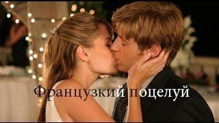 Фокус  Французский поцелуй // French Kiss Обучение (ОБУЧЕНИЕ ФОКУСАМ)