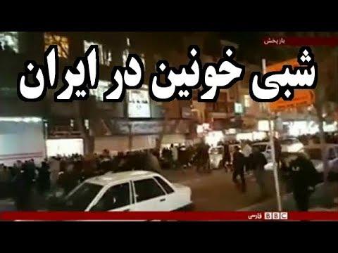 IRAN, Uprising, Monday شبي مرگبار در ايران « دهها کشته و زخمي ـ دوشنبه »؛