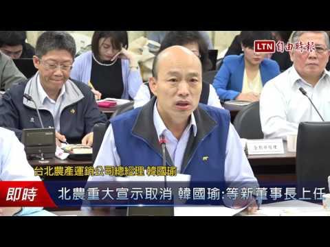 北農重大宣示取消 韓國瑜:等新董事長上任