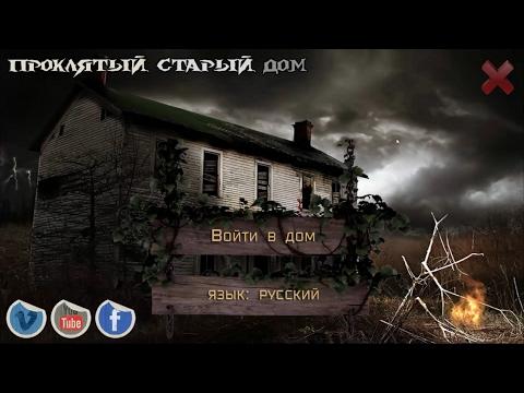 Проклятый Старый Дом прохождение