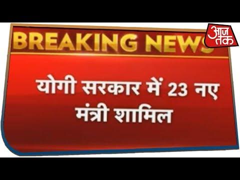 Yogi Cabinet में 23 नए मंत्री शामिल | क्या UP के अच्छे दिन लाएगी Yogi की नई टीम