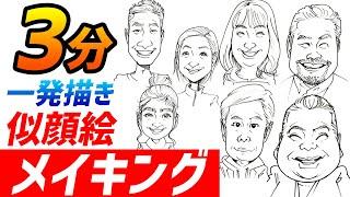 【一発描き】3分下書きなし 早描き似顔絵アート! 似顔絵 / 描き方 / メイキング