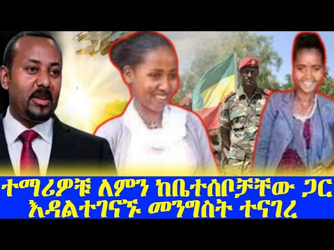 ETHIOPIA:የታገቱት ተማሪዎች  እስካሁን ለምን ከቤተሰቦቻቸው እንዳልተገናኙ መንግስት ተናገረ