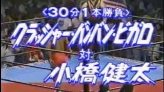 クラッシャー・バンバン・ビガロ vs 小橋健太